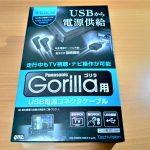 ポータブルナビ ゴリラをUSBポートから給電可能にするケーブル、槌屋ヤックの『ゴリラ用 USB電源コネクタケーブル VP-130』