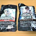 道の駅で売っていた宇宙食の「お好み焼き」と「チョコレートケーキ」が予想以上においしかった