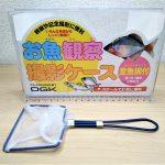 スケール付きのお魚ケース、OGKの『お魚観察撮影ケース』を紹介!