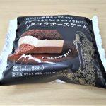 ファミリーマートの『ショコラチーズケーキ』を紹介!