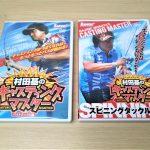 DVDを観るだけでキャスティングが上手くなる!?『村田基のキャスティングマスター』を紹介!