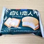 森永乳業と石屋製菓のコラボアイス!『白い恋人サンドアイス』を紹介!