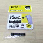 ホコリや予期せぬ火災事故を防ぐ!サンワサプライの『USB Type-Cコネクタキャップ(オス用)』を紹介!