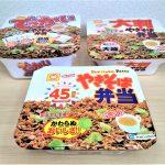 北海道で人気の定番即席焼きそば!マルちゃん(東洋水産)の『やきそば弁当』を紹介!