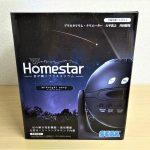 お家がプラネタリウムに大変身!セガトイズの『Homestar(ホームスター)』を紹介!